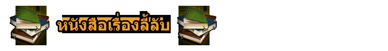 mystery-book