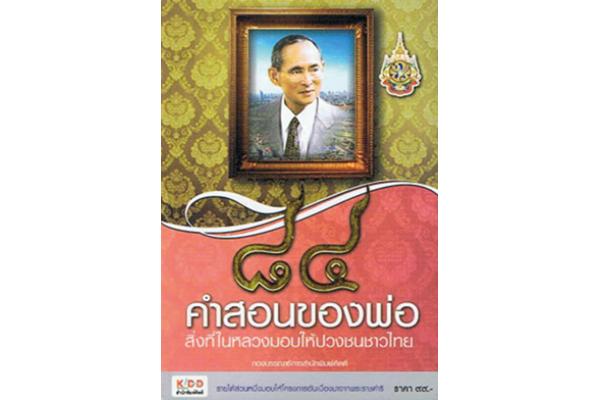 84 คำสอนของพ่อ หนังสือสาระความรู้ที่ควรอ่าน