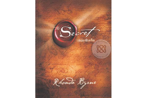 The Secret โดย รอนดา เบิร์น หนังสือทักษะการพัฒนาตัวเองที่ดีที่สุด